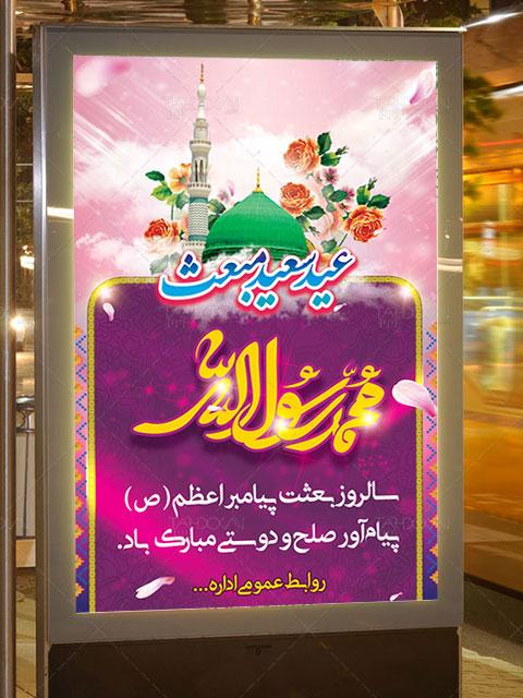 دانلود بنر عمودی عید مبعث