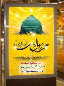 بنر تبریک عید مبعث پیامبر اسلام (ص) PSD لایه باز با تم رنگ زرد