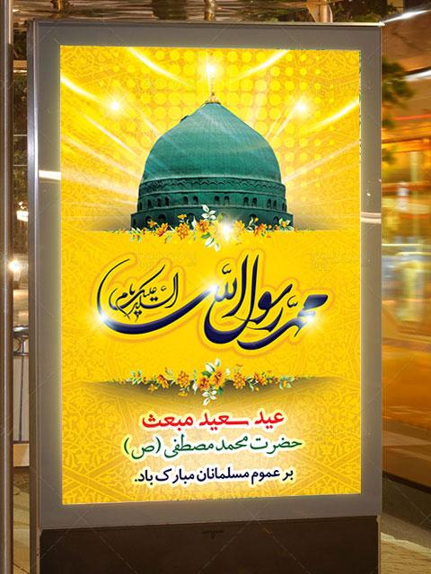 بنر تبریک عید مبعث