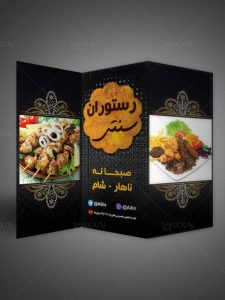 دانلود طرح لایه باز منو غذا رستوران سنتی و لیست قیمت 3 لت PSD