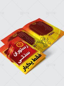 نمونه طرح آماده منو رستوران سنتی ایرانی 2 لت با کیفیت فایل PSD لایه باز