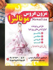 طرح تراکت تبلیغاتی رنگی مزون لباس عروس و مجلسی PSD لایه باز