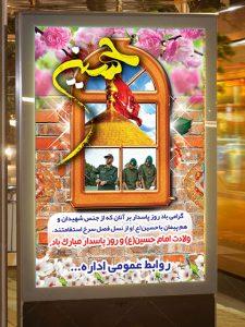 طرح بنر ولادت امام حسین (ع) و تبریک روز پاسدار PSD لایه باز فتوشاپ