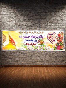 بنر لایه باز تبریک ولادت امام حسین (ع) و روز پاسدار PSD فتوشاپ
