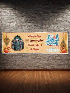 بنر ولادت امام حسین (ع) و روز پاسدار با تایپوگرافی زیبا PSD لایه باز