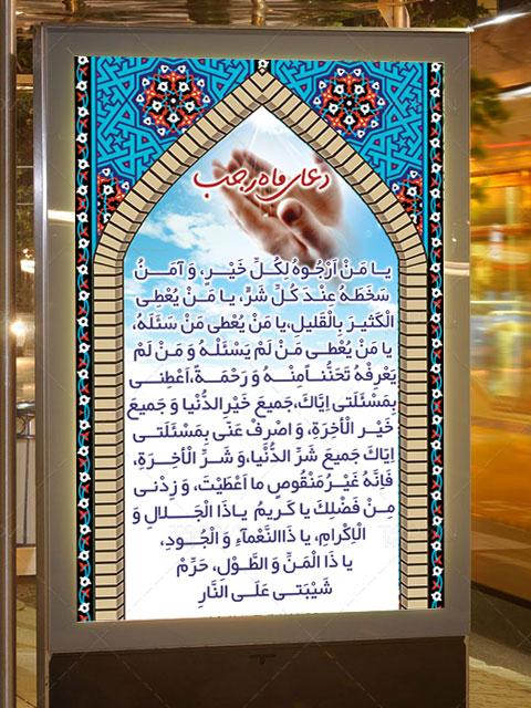 طرح بنر لایه باز برای دعای ماه رجب