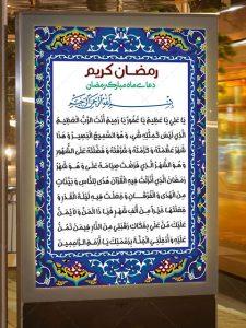دانلود بنر لایه باز دعای ماه مبارک رمضان فایل PSD با طراحی زیبا
