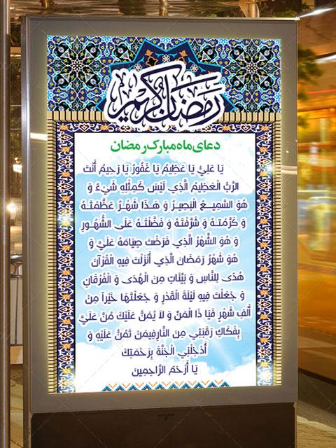 بنر دعای ماه مبارک رمضان