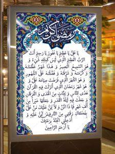 دانلود طرح بنر دعای ماه رمضان PSD لایه باز با کادر کاشی کاری