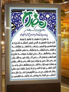 بنر لایه باز دعای ماه رمضان با طراحی زیبا و کیفیت بالا فرمت PSD فتوشاپ