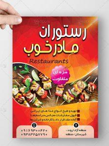 دانلود طرح آماده تراکت رنگی رستوران و آشپزخانه A4 فایل PSD لایه باز