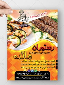 طرح رنگی تراکت تبلیغاتی رستوران سایز A4 فایل PSD لایه باز فتوشاپ