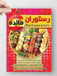 دانلود نمونه طرح تراکت رنگی رستوران و آشپزخانه حرفه ای PSD لایه باز
