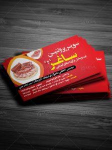 کارت ویزیت سوپر پروتئین تهیه و پخش فرآورده های گوشتی PSD لایه باز