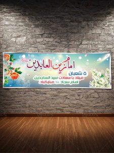 طرح بنر و پلاکارد ولادت امام زین العابدین (ع) 5 شعبان PSD لایه باز