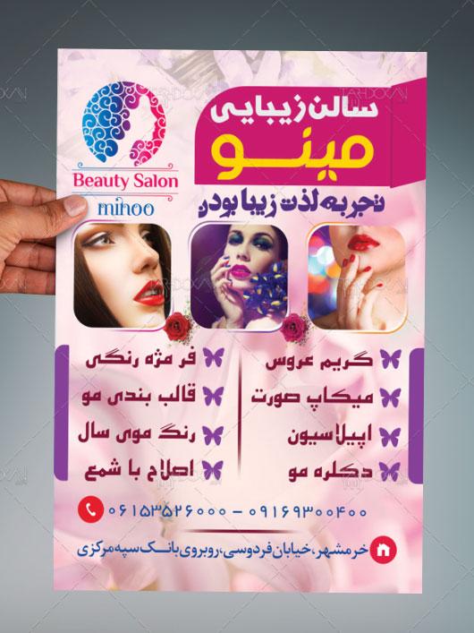 تراکت رنگی سالن آرایش و زیبایی زنان