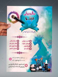 دانلود تراکت رنگی آرایشگاه و سالن زیبایی زنانه حرفه ای PSD لایه باز