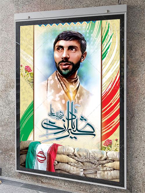 طرح بنر شهید صیاد شیرازی