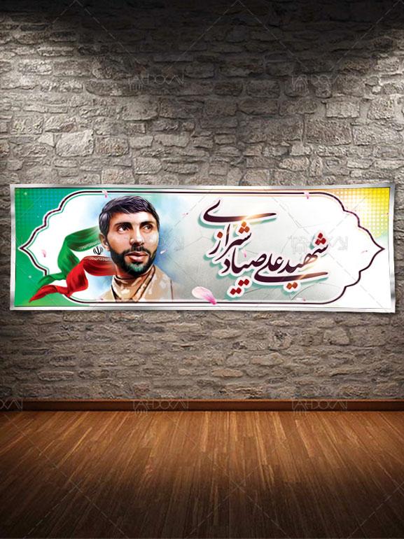 بنر شهید علی صیاد شیرازی