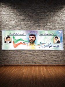 بنر PSD لایه باز شهید صیاد شیرازی با عکس امام خمینی و مقام معظم رهبری