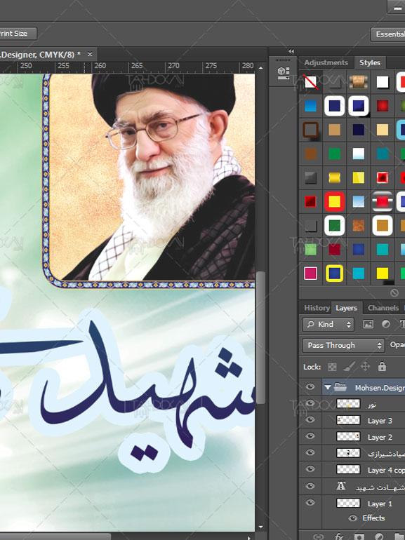 بنر PSD لایه باز شهید صیاد شیرازی