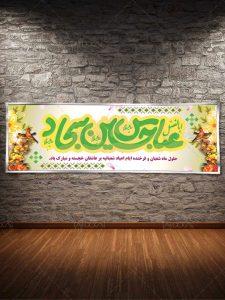 دانلود طرح بنر اعیاد شعبانیه با حاشیه گل و مرغ ایرانی PSD لایه باز