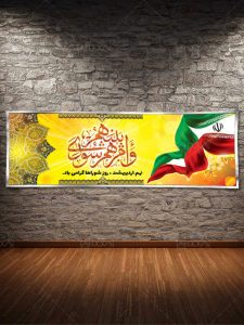 دانلود بنر روز شوراها با کادر و تذهیب زیبا فرمت PSD لایه باز فتوشاپ