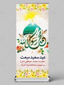 دانلود طرح بنر استند عید سعید مبعث پیامبر اسلام (ص) PSD لایه باز