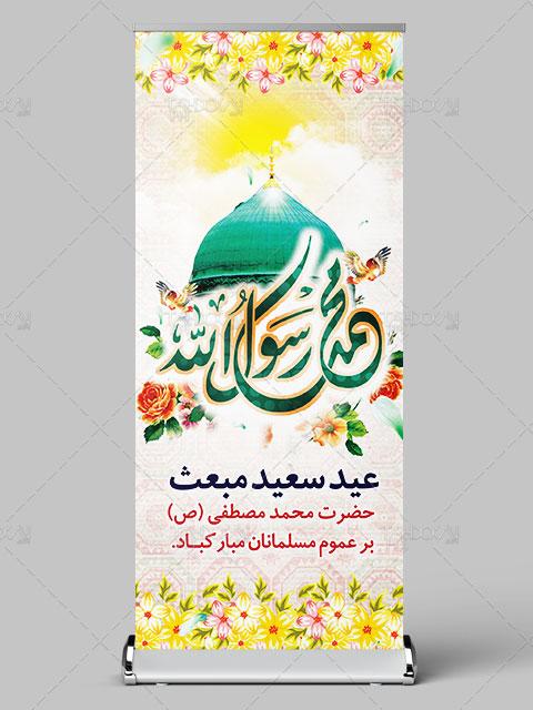 بنر استند عید سعید مبعث