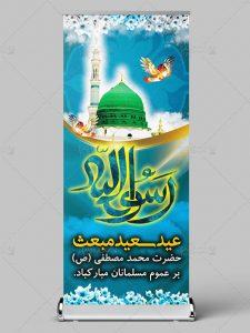 بنر استند عید مبعث PSD لایه باز با بک گراند زیبا و عکس مسجد النبی
