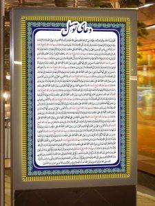 دانلود طرح بنر دعای توسل با کادر کاشی کاری اسلامی زیبا PSD لایه باز