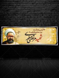دانلود بنر روز معلم  و شهادت شهید استاد مرتضی مطهری PSD لایه باز