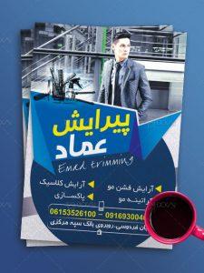 دانلود تراکت تبلیغاتی آرایشگاه مردانه طرح PSD لایه باز سایز A4