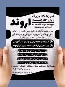 دانلود تراکت ریسوگراف آموزشگاه زبان خارجی سیاه و سفید PSD لایه باز