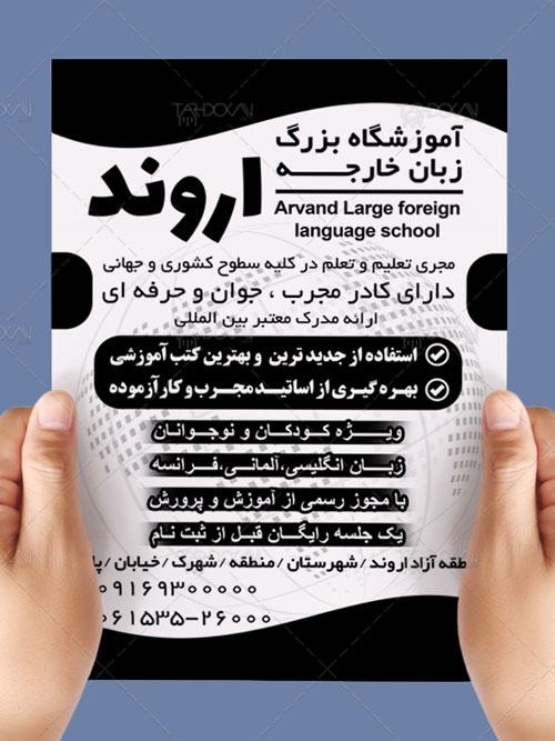 تراکت ریسوگراف آموزشگاه زبان خارجی