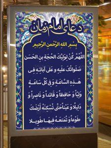 دانلود طرح بنر دعای سلامتی امام زمان (عج) PSD لایه باز و کادر زیبا