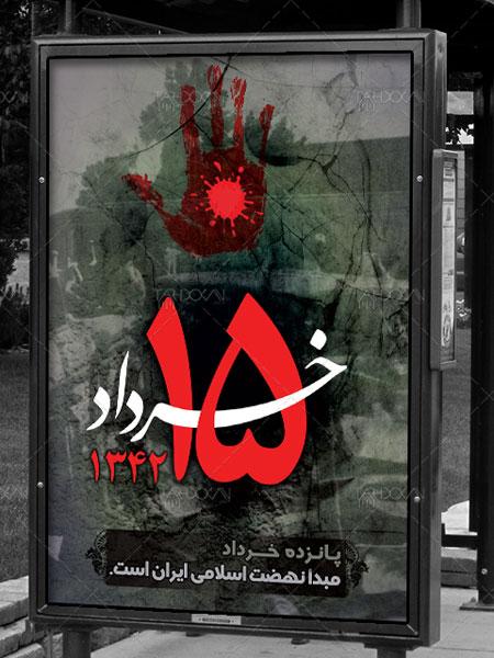 دانلود بنر لایه باز قیام 15 خرداد