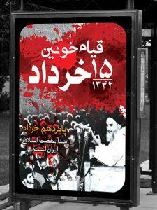 دانلود بنر بزرگداشت قیام 15 خرداد لایه باز با عکس امام خمینی در حال سخنرانی