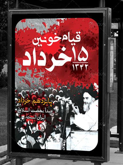 دانلود بنر بزرگداشت قیام 15 خرداد