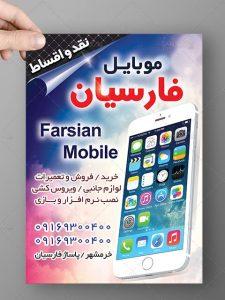 تراکت موبایل فروشی و تعمیرات تلفن همراه طرح رنگی PSD لایه باز