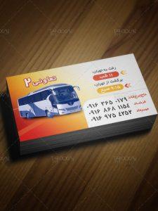 دانلود نمونه کارت ویزیت تعاونی مسافربری طرح PSD لایه باز فتوشاپ