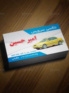 نمونه کارت ویزیت تاکسی تلفنی PSD لایه باز با طراحی شیک و زیبا