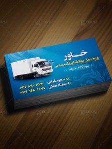 طرح آماده کارت ویزیت خاور ویژه حمل مواد غذایی فایل PSD لایه باز