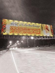 دانلود طرح بیلبورد ماه مبارک رمضان PSD لایه باز با عکس دست و تسبیح
