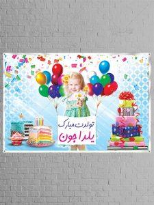 طرح بنر تولد کودک لایه باز آماده چاپ با بک گراند زیبا و عکس کیک و کادو
