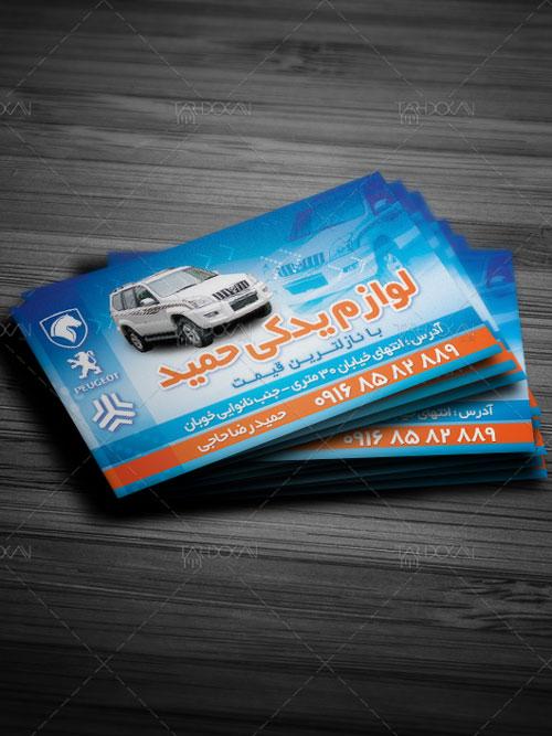 کارت ویزیت فروشگاه لوازم یدکی خودرو