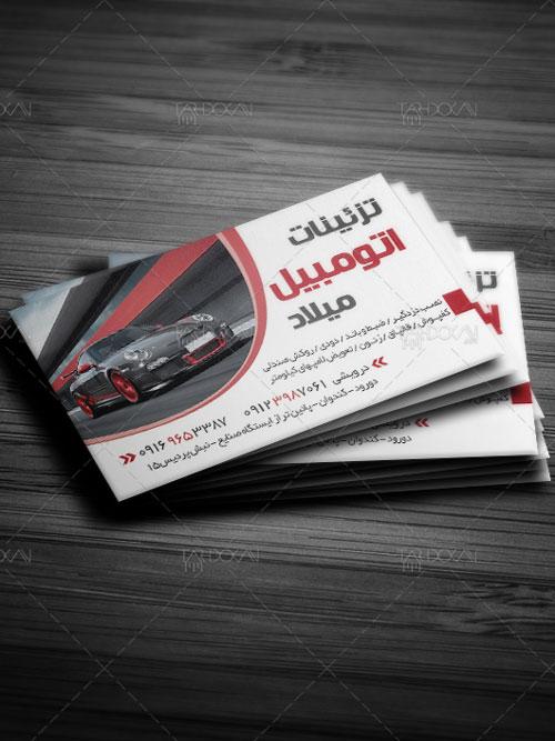 کارت ویزیت فروشگاه تزئینات اتومبیل