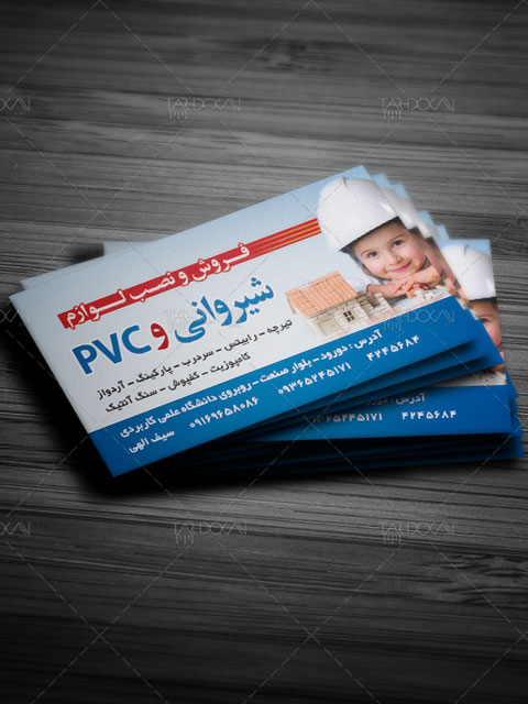 کارت ویزیت فروش و نصب لوازم شیروانی و PVC