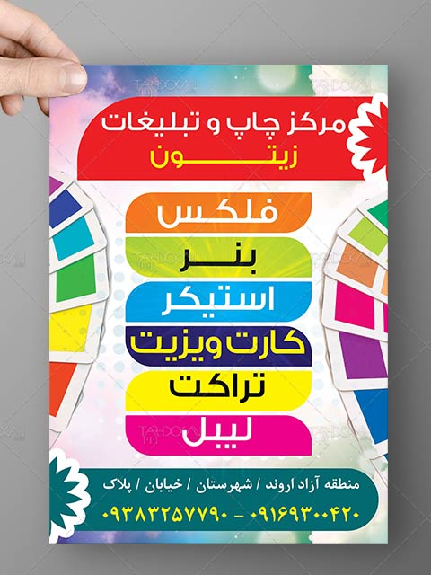تراکت تبلیغاتی مرکز چاپ و تبلیغات