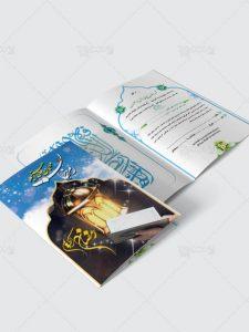 طرح کارت دعوت افطاری ماه رمضان PSD لایه باز با طراحی زیبا و خاص
